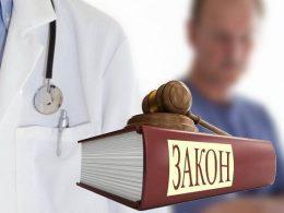 Правовий статус медичного працівника в Україні та алгоритм дій при порушенні прав