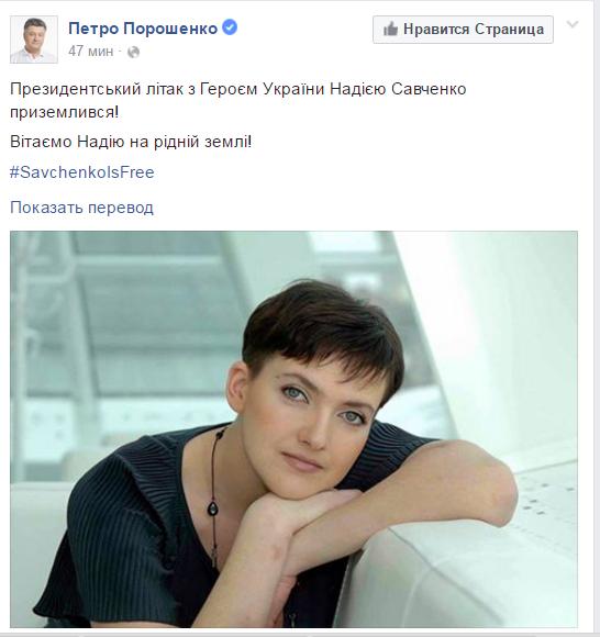 Савченко11