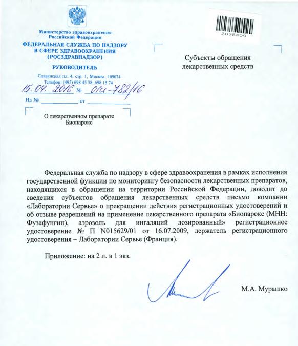 биопарокс Россия