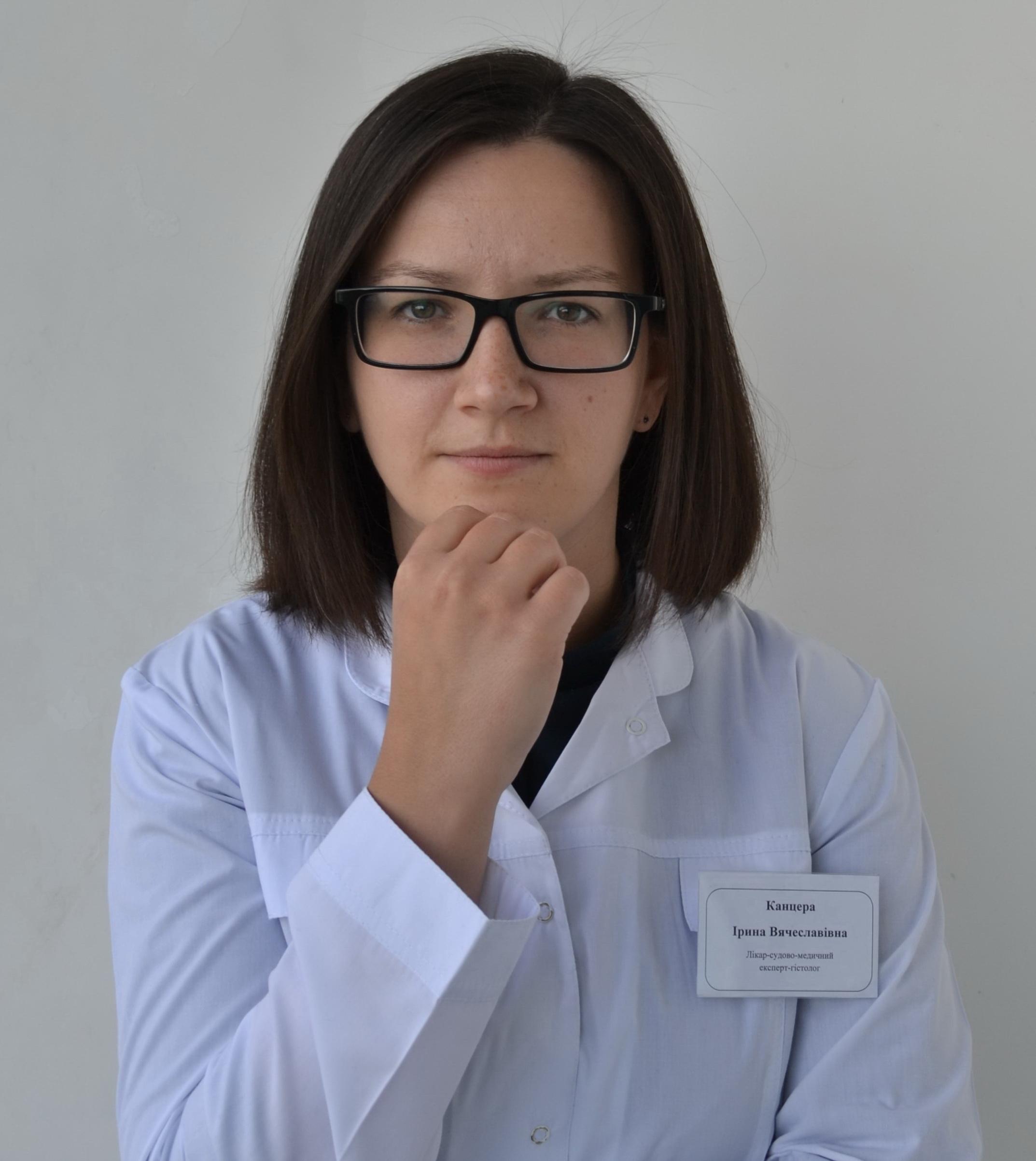 И. Канцера