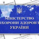 Нужно ли Украине Министерство Здравоохранения и министр?