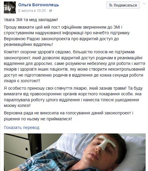 Богомолец_ФБ