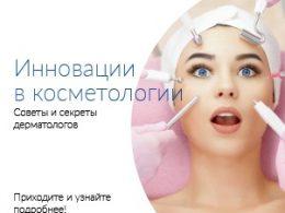 Инновации в косметологии