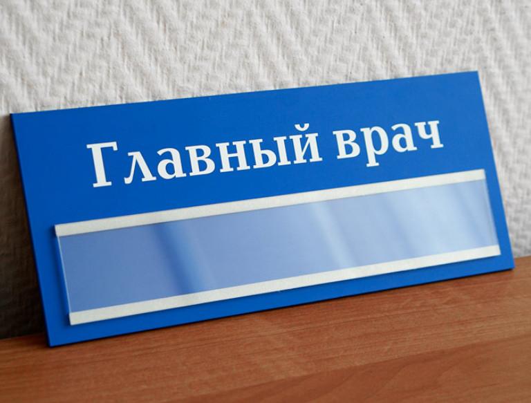 главврач_медпросвита