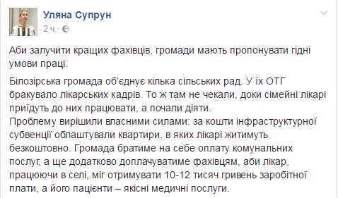Супрун_медпросвита