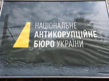 НАБУ_Медпросвита