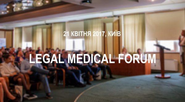 Анонс Legal Medical Forum, 21 квітня 2017 року