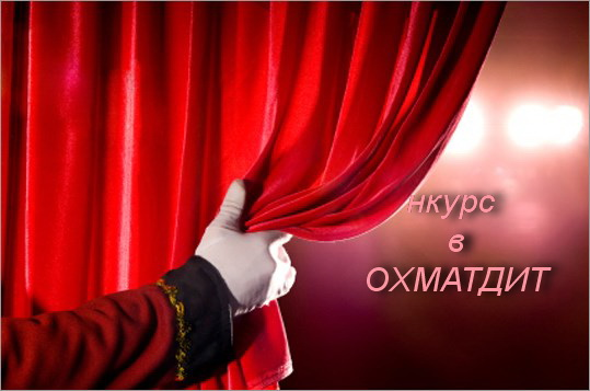 Що сьогодні в театрі? Знову конкурс в Охматдит!