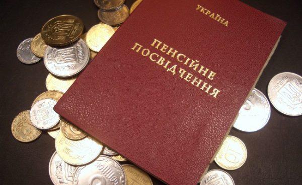 Пенсии_Медпросвита