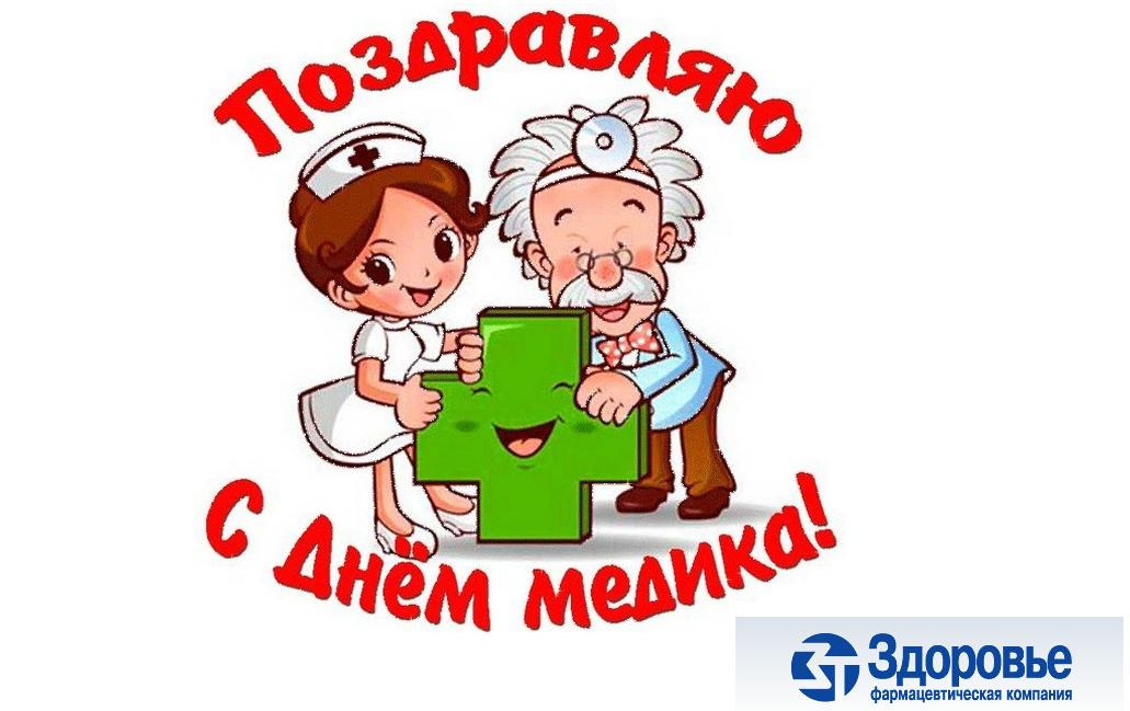 С днем медика рисунок детей, марта любимая