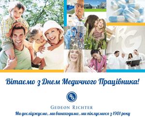 GR_banner_Den_Medika_40692-1.png