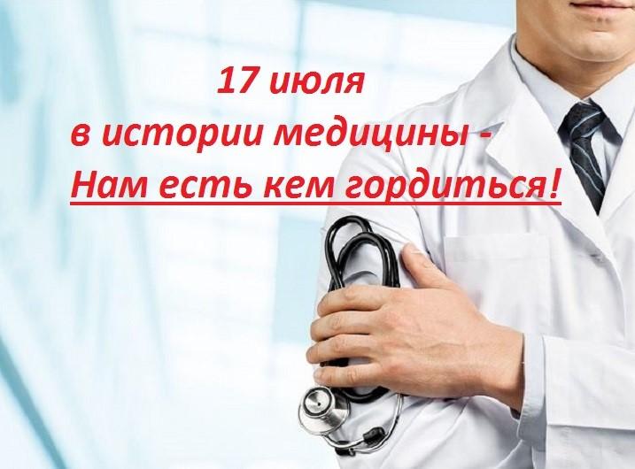 17 июля_Медпросвита