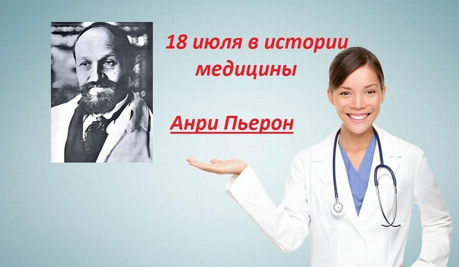18 июля_Медпросвита