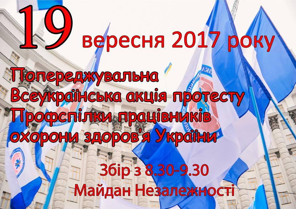 протест_медпросвіта