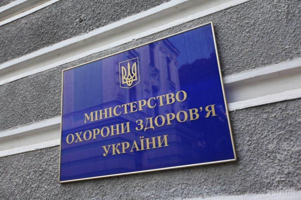Міністерство охорони здоров'я України_синяя_табличка, медпросвіта
