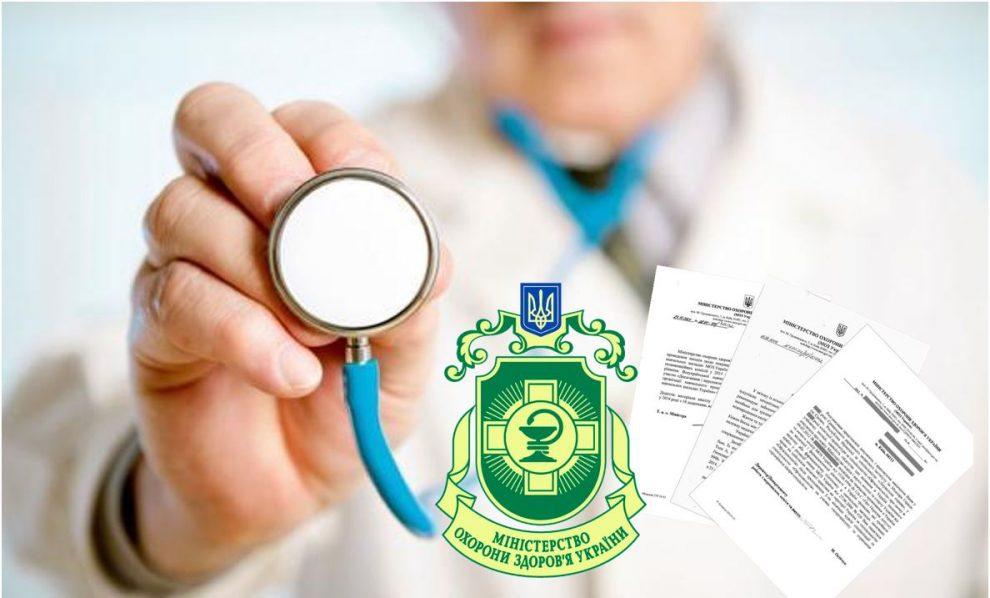 міністерство охорони здоров'я_медпросвтіа