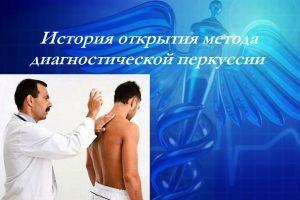 история открытия метода диагностической перкуссии, медпросвита