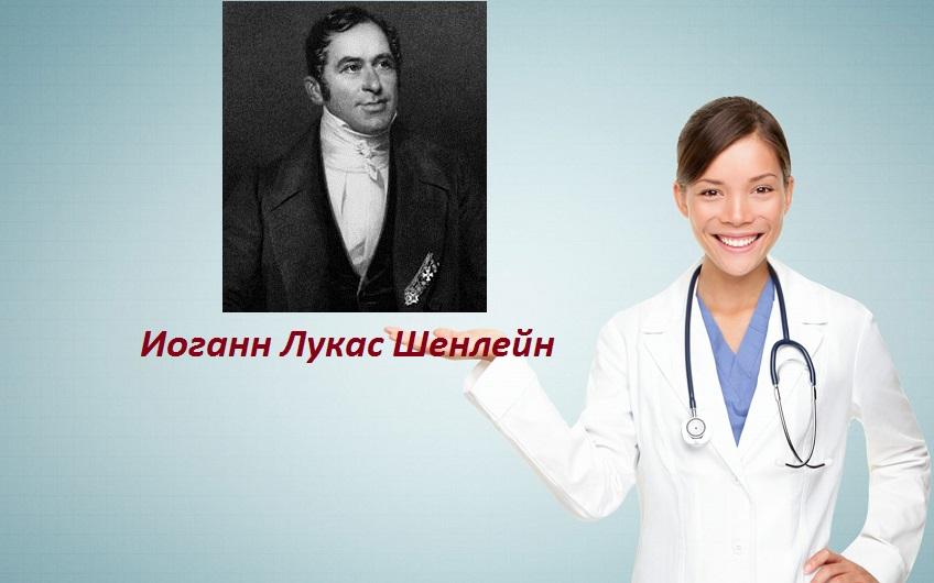 Иоганн Лукас Шенлейн, медпросвіта