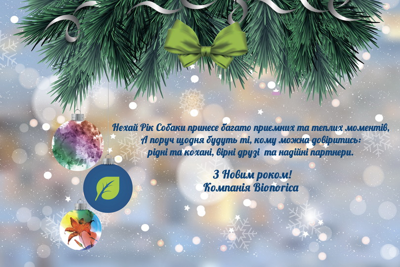вітаємо з святами_медпросвита
