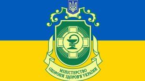 МОЗ_Медпросвіта