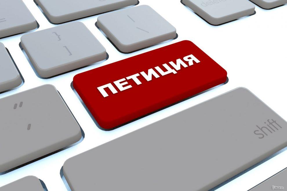 Петиція_Медпросвіта