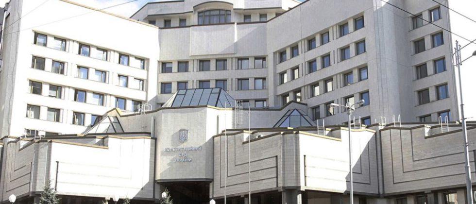 Конституційний суд_Медпросвіта