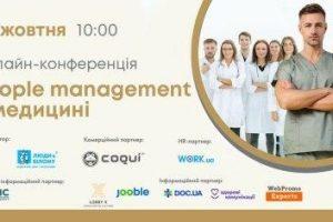 People Management в Медицині
