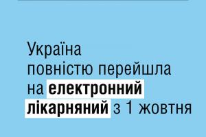 Електронний лікарняний в Україні